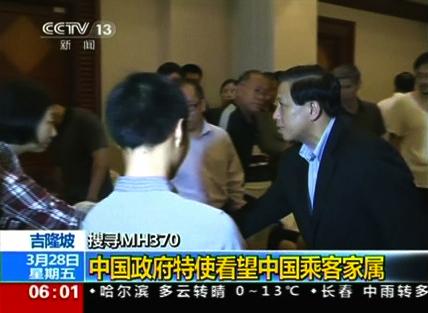 Đặc sứ Trung Quốc gặp thân nhân hành khách chuyến bay MH370
