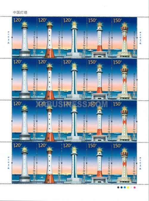 Trung Cộng phát hành bộ tem hải đăng xâm phạm chủ quyền Việt Nam