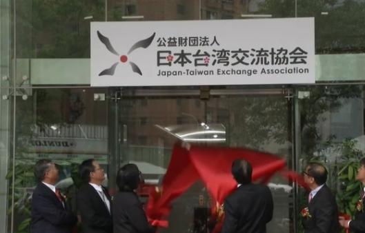 Nhật Bản thêm tên Đài Loan vào danh sách liên lạc ở Đài Bắc