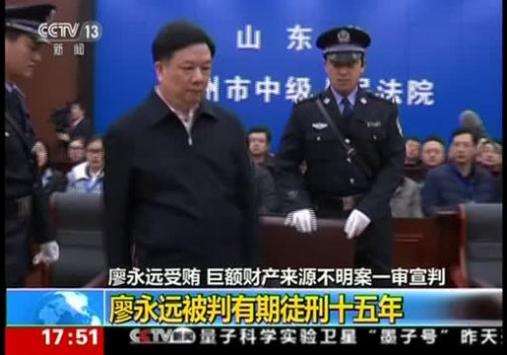 Trung Cộng kết án nhà quản trị ngành dầu khí 15 năm tù giam tội tham nhũng