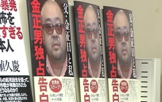 Ký giả Nhật: nên qui trách nhiệm về cái chết của Kim Jong Nam cho Bắc Hàn thay vì cuốn sách của ông