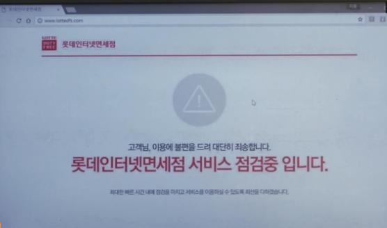 Tin tặc tấn công website của Lotte Duty Free