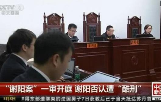 Trung Cộng đưa luật sư vận động nhân quyền ra toà xử tội âm mưu lật đổ chính quyền