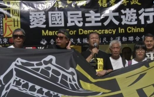 Hàng trăm người biểu tình ở Hong Kong đòi thực thi nhân quyền tại Trung Cộng