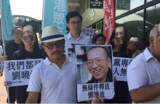 Hong Kong biểu tình đòi Trung Cộng thả nhà tranh đấu đoạt giải Nobel Hoà Bình Lưu Hiểu Ba