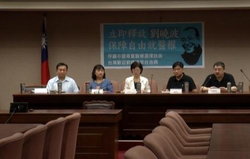 Giới lập pháp và vận động dân chủ Đài Loan kêu gọi Trung Cộng phóng thích Lưu Hiểu Ba