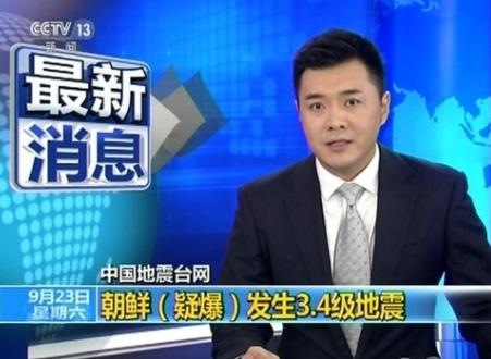 Ghi nhận động đất tại Bắc Hàn, nghi ngờ do thử bom nguyên tử