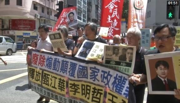 Hong Kong biểu tình phản đối Trung Cộng mở phiên toà xử nhà dân chủ Đài Loan