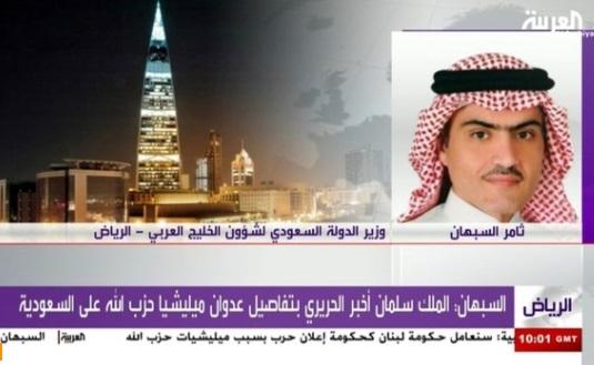 Saudi Arabia chỉ trích Lebanon tuyên bố chiến tranh, lún sâu vào cuộc khủng hoảng
