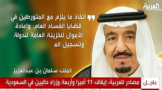 Thái Tử Ả Rập Saudi củng cố quyền lực bằng các cuộc điều tra tham nhũng