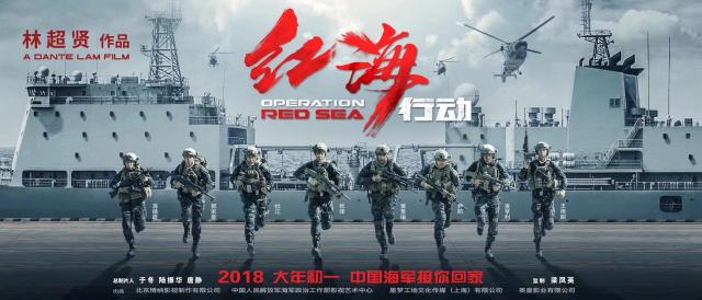 Việt Nam cấp tốc cấm chiếu phim Trung Cộng có cảnh truy đuổi tàu ở Nam Hải