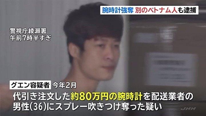 Thanh niên Việt ở Nhật xịt chất lỏng vào mặt người giao hàng cướp đồng hồ