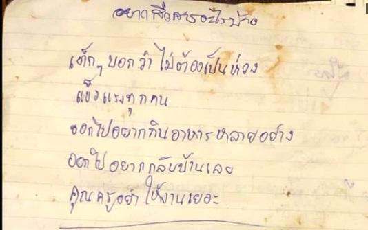 Huấn luyện viên đội túc cầu Thái Lan xin lỗi phụ huynh các em nhỏ