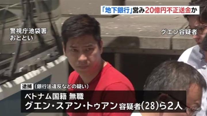 Cảnh sát Nhật bắt một người Việt điều hành đường dây chuyển ngân lậu 21 triệu USD