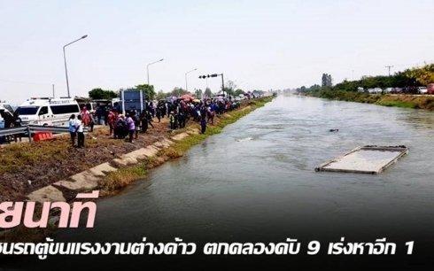 5 người lao động việt bị chết vì tai nạn giao thông ở Thái Lan
