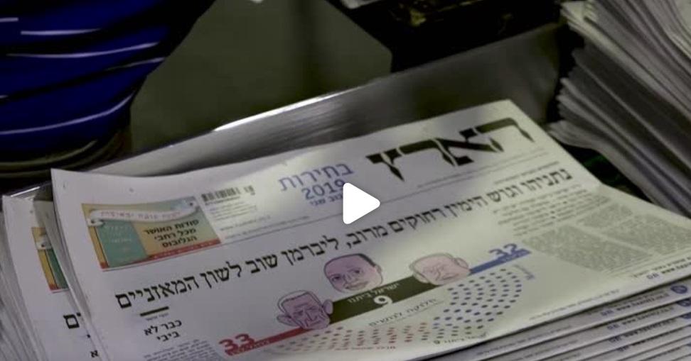 Cuộc bầu cử của Israel vẫn bất phân thắng bại