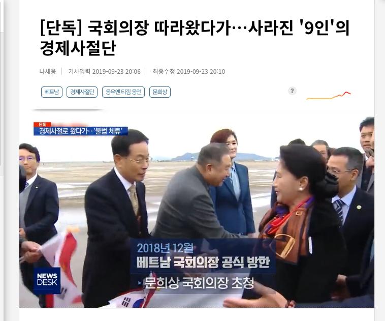Nam Hàn có thể đình chỉ miễn visa cho sổ thông hành ngoại giao và công vụ Việt Nam