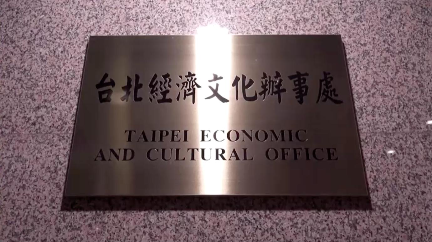 Đài Loan khẳng định quyền tự chủ sau khi Hoa Kỳ phản đối hòn đảo tuyên bố độc lập