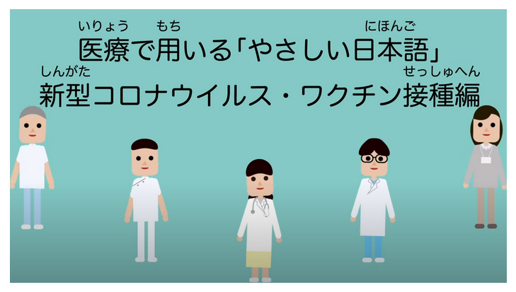 Người Việt Nam tại Nhật gặp rào cản ngôn ngữ trong việc tiếp cận vaccine COVID-19 tại xứ sở hoa anh đào